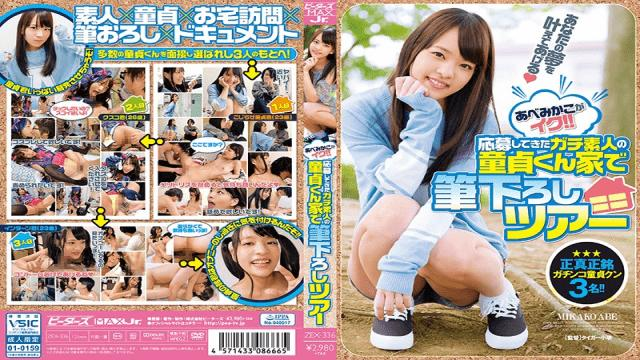PetersMAX ZEX-336 Mikako Abe Jav HD A Brush Tour With A Virgin Daughters Virgin House - Peters MAX