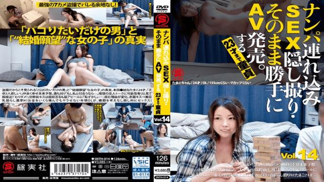 Mousouzoku SNTH-014 Picking Up Girls And Taking Them Home For Sex While We Secretly Film It All And Sold As An AV Without Permission A Cherry Boy Until The Age Of 23 vol. 14 - Mousouzoku