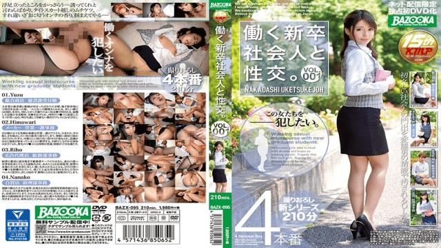 MediaStation BAZX-095 Yuzu Shirasaki, Himawari Natsuno, Riho Ninomiya Working New Graduate With Sexual Intercourse.VOL.001 - KM-Produce