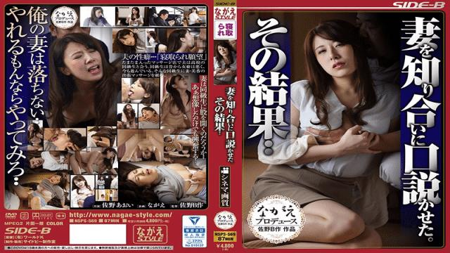 NagaeStyle NSPS-569 Aoi Sano My Friend Talked My Wife Into It. The Result - Nagae Style