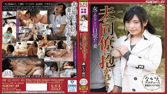 NagaeStyle NSPS-565 Iori Tomino I Got Fucked By My Husband Co-Worker... A Housewife Who Reawakened Her Womanly Instincts - Nagae Style