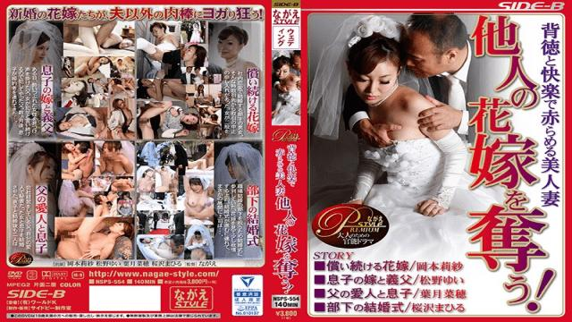 NagaeStyle NSPS-554 Take Away The Bride Of Beauty Wife Others Blush In Immorality And Pleasure! - Nagae Style