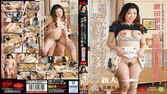 Ruby ANB-132 Aori Hirota My Daughter Hiirita Hiroyu Banging Into An Obscene And Obscene Aunts Obscene Mature Man - Ruby AV