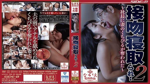 NagaeStyle NSPS-627 AV Married Woman The Kiss Was Taken Off 2 The Wifes Lips Were Robbed By The President - Nagae Style