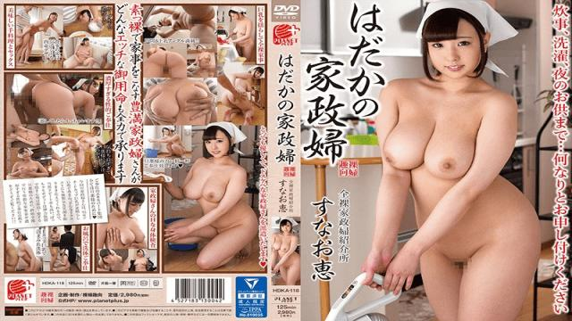 Planet Plus HDKA-118 Sunao Megumi Other Fetish Naked Housekeeper Naked Housekeeper Introduction Place - Planet Plus