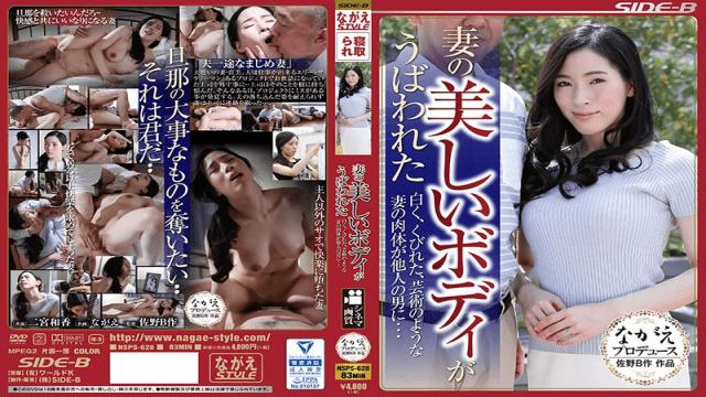 Nagae style FHD NSPS-628 Waka Ninomiya AV Wifes Beautiful Body Was Deprived White, Narrowed, Art-like Wifes Body To Others Man - Nagae Style