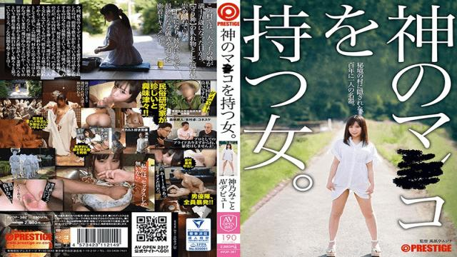 Prestige AVOP-387 Mikoto Jinno AV Secluded Village A Woman With A God Ma O Hidden In , A Masterful Person In One Hundred Years - Prestige AV