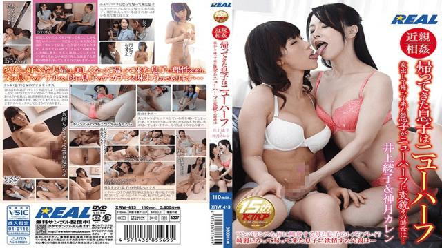 RealWorks XRW-413 Incest Came Back Son Came Home From Shemale Transforming Her Son To Shemale The Mother Karen Kozuki Ayako Inoue - RealWorks