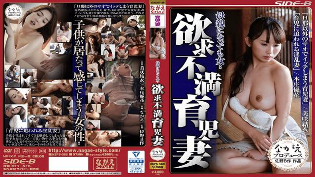 NagaeStyle NSPS-568 Im A Mother, But Im Still A Woman A Horny And Unsatisfied Child Raising Housewife Yui Misaki, Yuka Honjo - Nagae Style