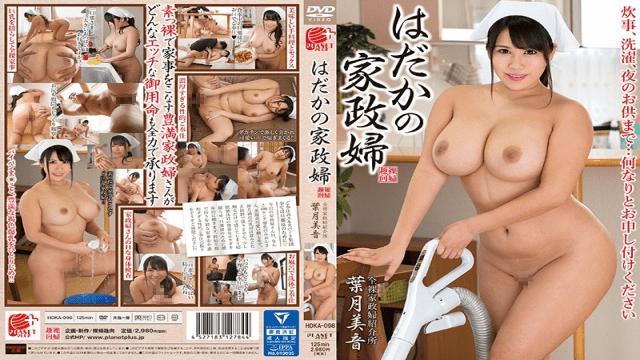 PlanetPlus HDKA-098 Mio Hazuki AV Other Fetish Housekeeper Naked Housekeeper Placement Offices Of Naked - Planet Plus