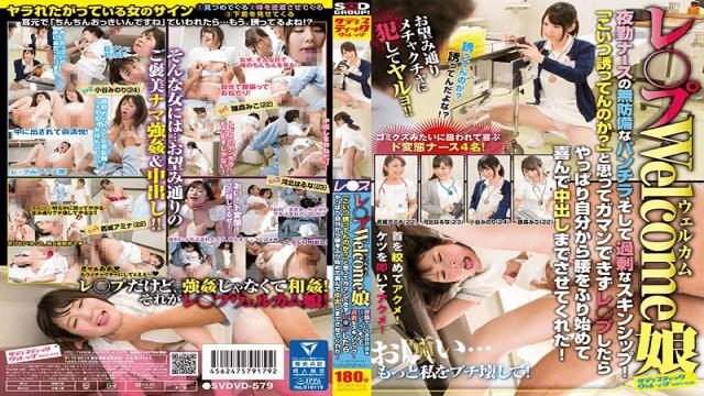 Sadistic Village SVDVD-579 The Girl Who Welcomes Rape The Night Shift Nurse Is Unintentionally Flashing Panty Shot Action - Sadistic Village