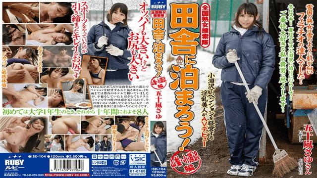 Ruby ISD-104 FHD Sayu Igarashi A Nationwide Milf Searching Party Lets Stay In The Countryside Yamanashi Kobuchizawa Edition - Ruby AV
