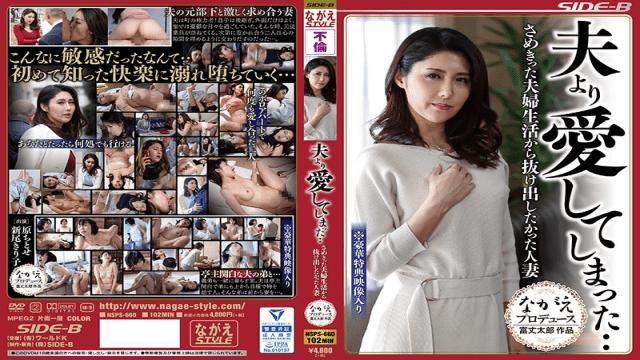 NagaeStyle NSPS-660 Japanese AV Idol I Love You More Than My Husband Married Wife Who Wanted To Get Out Of A Couple is Living Life - Nagae Style