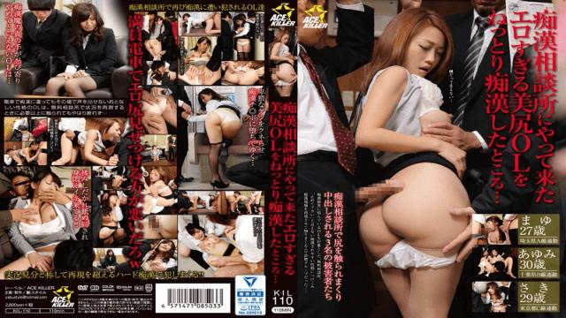 Prestige KIL-110 An Office Lady With An Erotic Ass Came To The Molester Consultation Center, Where She Got The Sticky Slimy Molester Treatment Instead... - Prestige AV