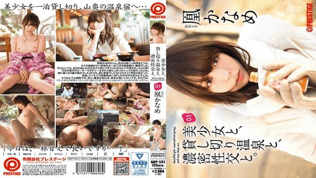 Prestige ABP-581 Kaname Ootori And Beautiful Girl, And Chartered Hot Spring, And Dense Sexual Intercourse.01 Firebird Kaname - Prestige AV
