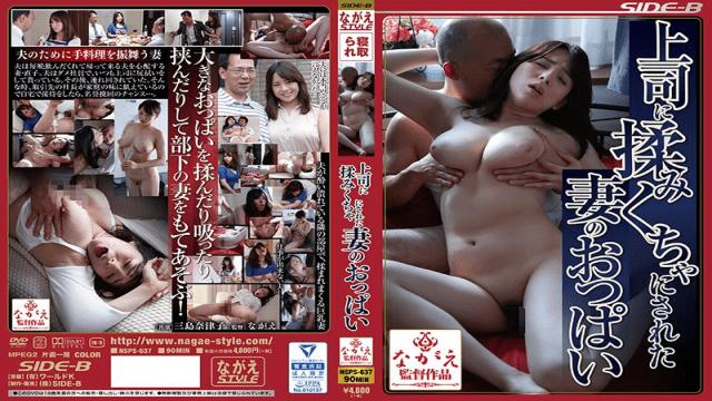 NagaeStyle NSPS-637 Natsuko Mishima Sexy and Horny My Wifes Breasts Bruised By My Boss - Nagae Style