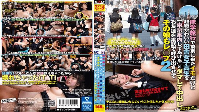 SadisticVillage SVDVD-581 A plain, rural school girl is on a school trip to Tokyo. She is actually super cute and gets fooled by an offer to show her around Tokyo. After a creampie, she is forced to call her friend, who is raped when she arrives. 2 - Sadistic Village