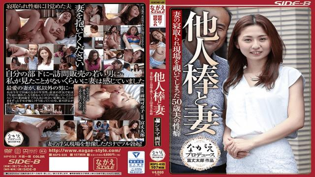 NagaeStyle NSPS-635 Kanako Maeda 50-year-old Husbands Sexual Disbelief Who Peeped At The Scene Of Others Stick And Wifes nockout - Nagae Style