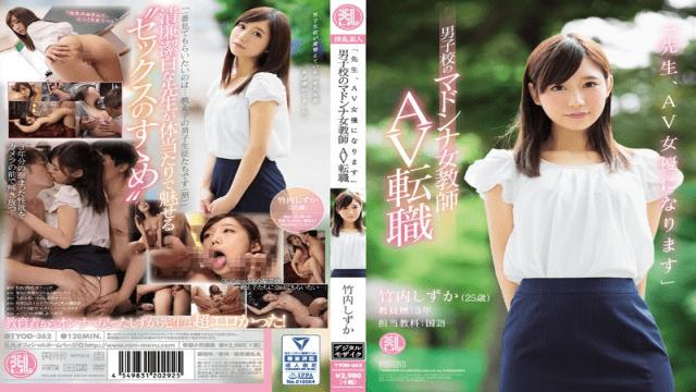 RanMaru TYOD-362 Jav Teacher Will Be An AV Actress Madonna Female Teacher AV Job Change Job Title Takeuchi - Ranmaru