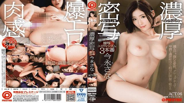 Prestige ABP-550 Sana Imanaga Deep And Rich Filming Up Close And Personal Eroticism 3 Real Fucking Sana Imanaga - Prestige AV