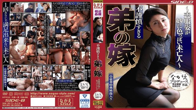 Nagae Style NSPS-633 Minako Kirishima My Brothers Daughter Who Is Too Impatient - Widowing Appearance Strangely Sexy Incest - Nagae Style