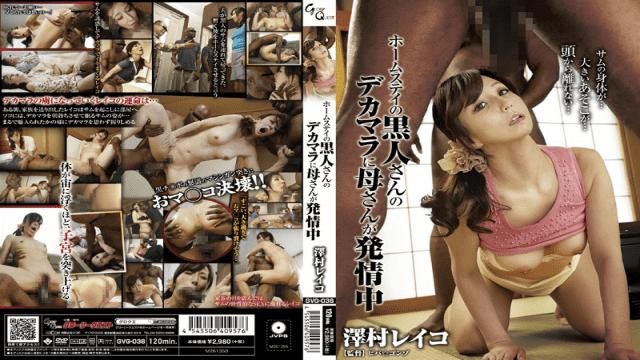 GVG-038 Reiko Sawamura My Mother Estrus During Dick Blacks Homestay - Glory Quest