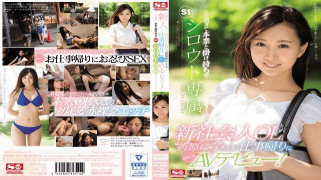 SNIS-997 Yura Orihara Debut Facial Novelty No. 1 STYLE New Social Worker OL Orihara Yura Made A Real AV Debut On His Way Back From Work - S1No1 Style
