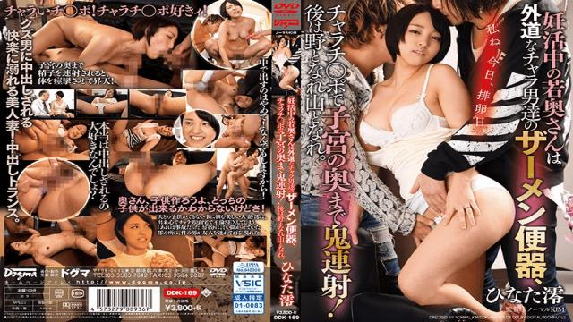 Dogma DDK-169 Hinata Mio Young Wife In Pregnancy Is A Semen Toilet Beside The Exorcism Of The Chara Men, A Flash Of Demons In The Back Of The Uterus With A Charac - O - Po!Later Be A Field And Become A Mountain