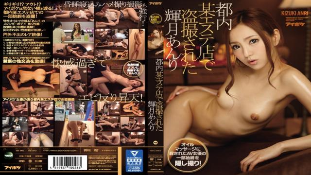 Idea Pocket IPZ842 Terutsuki Anri - Tokyo certain beauty shop Oil Massage