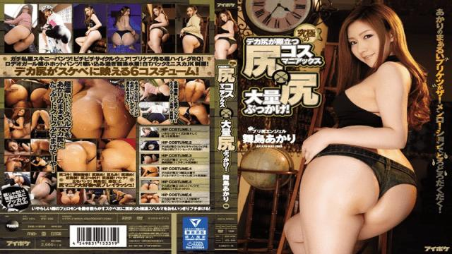 Idea Pocket IPZ-932 Akari Maijima Huge Ass Stands Out In Her Ultimate Ass Costume Maniacs x Bukkake On Her Ass