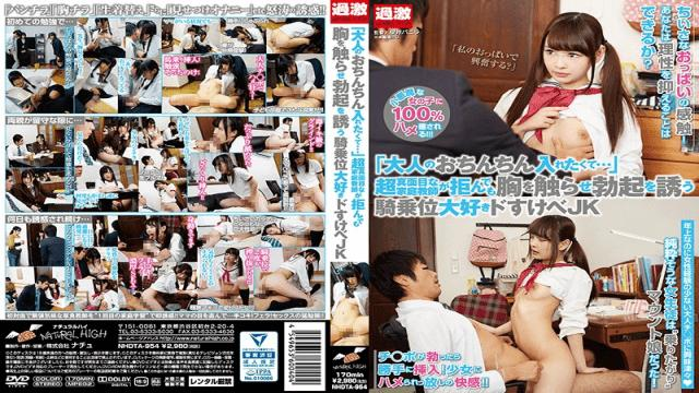 NHDTA-954 I Want Some Adult Cock  An Ultra Serious Private Tutor Tries To Refuse This Horny JKs Advances But She Tempts Him By Making Him Touch Her Tits And Lures Him To Erection With A Loving Cowgirl - Natural High