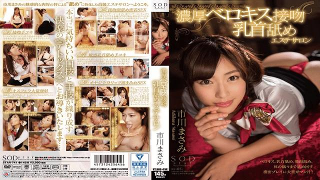 STAR-741 Masami Ichikawa - French Kisses And Nipple Licking At The Massage Parlor-SOD Create