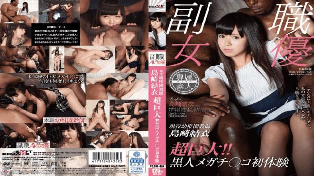 SDSI-010 Yui Shimasaki Active Kindergarten Teacher Super Huge Black Megachi Co-first Experience-SOD Create