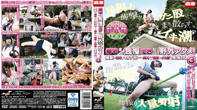 NHDTA-932 Couldnt Wait to Get Home & Peaked Outdoors High School Girls So Turned On By Aphrodisiacs They Masturbate in Public Places! 3 - Natural High