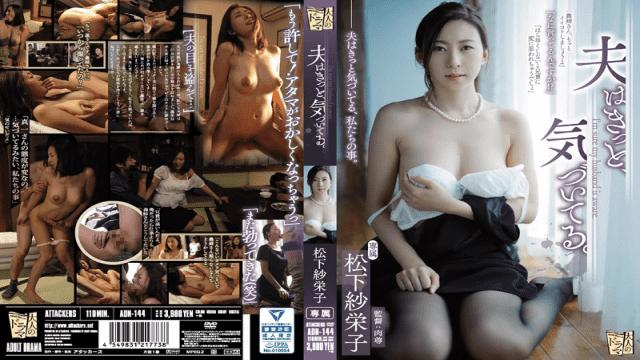 Attackers ADN-144 Saeko Matsushita Jav Porn My Husband Is Surely Aware