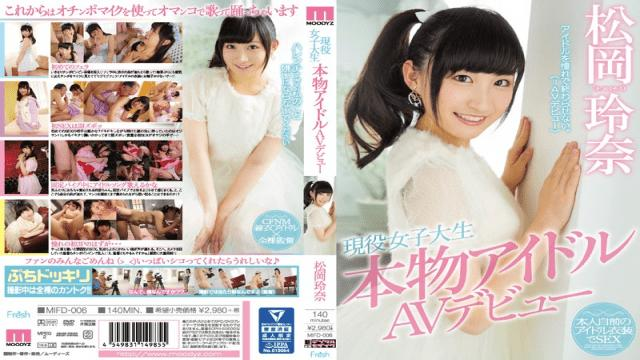 MIFD-006 Reina Matsuoka A Real Life College Girl A Real Life Idol In Her AV Debut - Moodyz