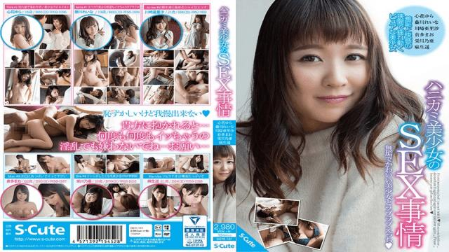 S-Cute SQTE-161 Sex With A Shy, Beautiful Girl