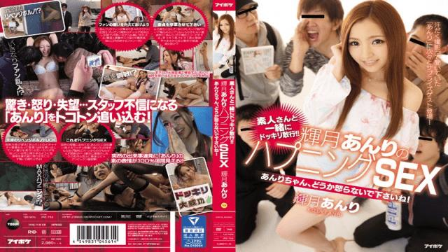 Idea Pocket IPZ-752 Anri Kidzuki Candid Dared Along With The Amateurs! !Terutsuki Anri Happening SEX Anri-chan  Please Do Not Be Offended If!