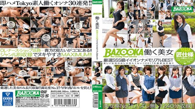 KM Produce BAZX-060 BAZOOKA Hard Working Beautiful Women Highly Select Super Class Memorial Best Collection