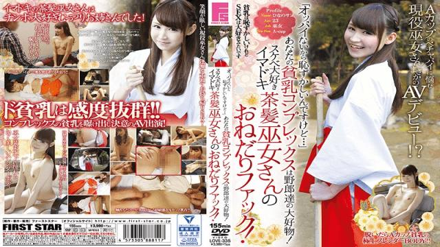 First Star LOVE-335 Hinano Momose has a complex about her small breasts, but the guys love them! This brown hair shrine priestess gets the fuck she&#039s begged for!