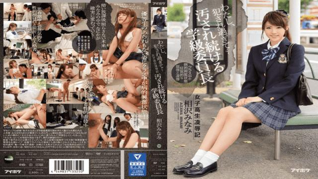 Idea Pocket IPZ-891 Minami Aizawa I&#039ve Been Raped For Too Long  A Schoolgirl And Her Journal Of Torture &amp Rape The School Council President Is Continuously Defiled And Damaged