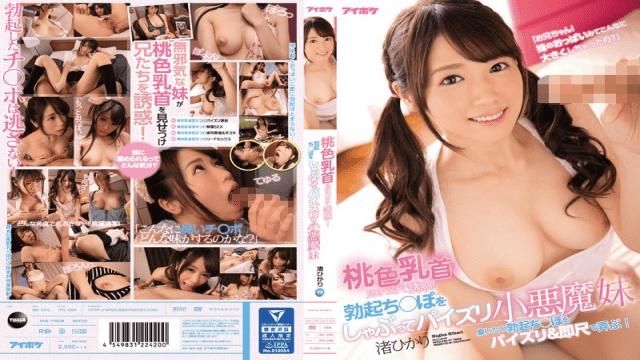 Idea Pocket IPX-066 Nagisa Hikari Pink Color Showing Nipple And Tempting!Erections Pussy Sucking Small Devil Sister