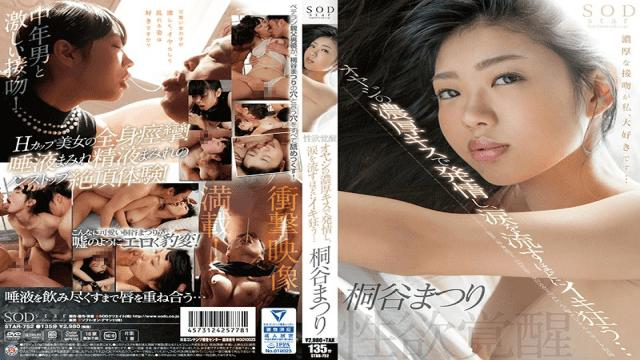 STAR-752 Matsuri Kiritani Her Awakening To Sexual Pleasures She Got Horny For An Old Man Kisses, And Went Tearfully Cum Crazy -SOD Create