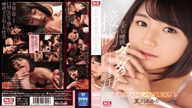 SNIS-934 Akari Natsukawa Yodare Saliva Daladara Poisoning Whole-body Licking Beloved Sexual Intercourse - S1No1 Style