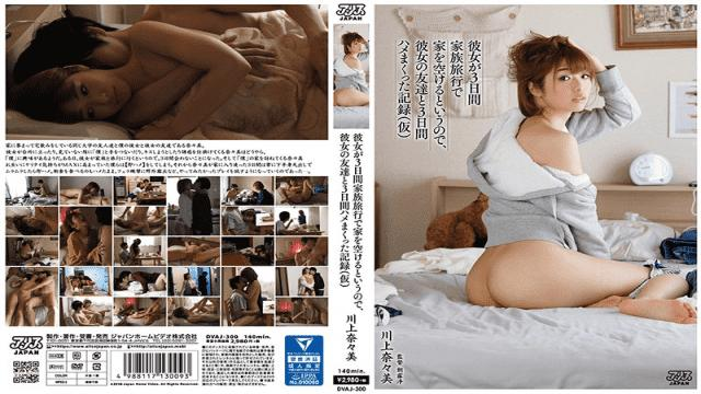 Alice Japan DVAJ-237 Azuki Current Public Information That Can Be 6 Tokyo Certain College Student AzuNozomi 22-year-old