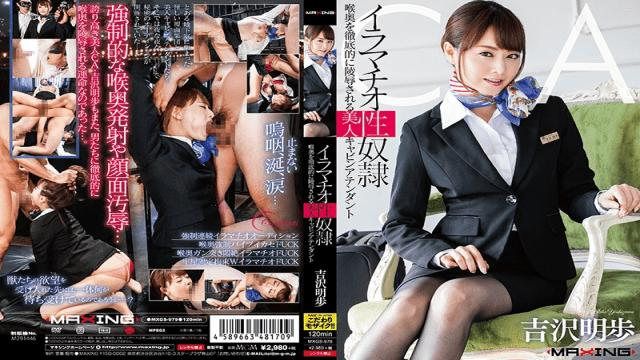 MAXING MXGS-979 Akiho Yoshizawa Imamachio Sex Slave Beautiful Cavin Attendant Thoroughly Insulted In The Throat Backstage
