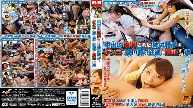 NHDTB-025 Japanese AV Cunnilingus My Sister Who Sniffs Sperm Of Her Sister Who Was Cashed In Cunniling And Stops Pregnancy Megumi Shino Aya Miyazaki - Natural High