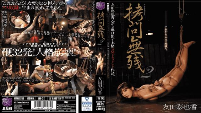 Attackers JBD-217 Ayaka Tomoda Torture Unrelated 2