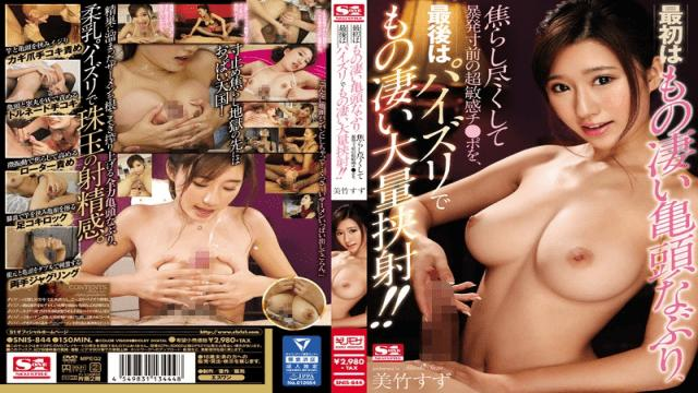 SNIS-844 Suzu Mitake Tickle Your Glans With Her Amazing Technique, And Then Tease Your Sensualized Cock To The Point Of Explosion, And Finally Finish You Off With The Titty Fuck Of Your Life!! - S1No1 Style