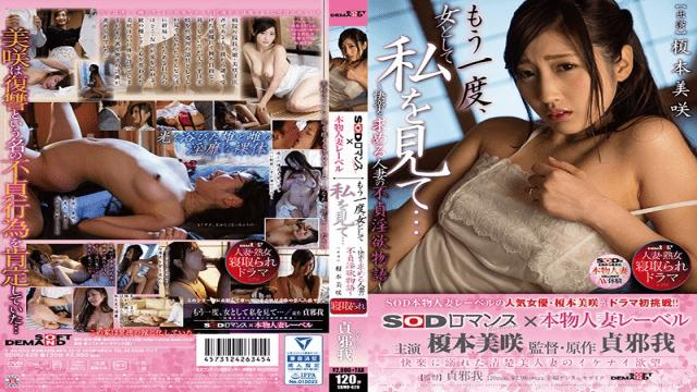 SDMU-629 Misaki Enomoto SOD Romance Genuine Married Woman Label, Once Again, Looking At Me As A Woman A Married Womans Unfaithful Desire To See Pleasure-SOD Create